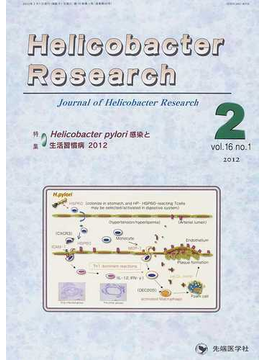 Helicobacter Research Journal of Helicobacter Research vol.16no.1(2012−2) 特集Helicobacter pylori感染と生活習慣病2012