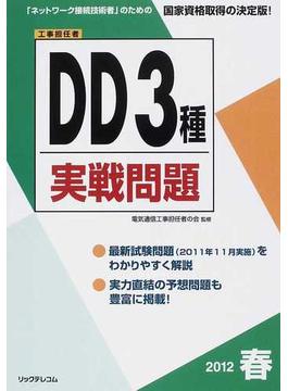 工事担任者DD3種実戦問題 2012春