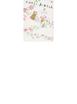 看護助手のナナちゃん(オリジナルBIG C) 7巻セット