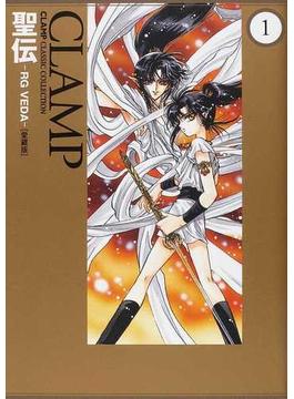 聖伝 愛蔵版 (単行本コミックス CLAMP CLASSIC COLLECTION) 5巻セット