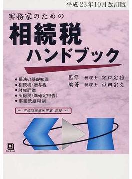 実務家のための相続税ハンドブック 平成23年10月改訂版