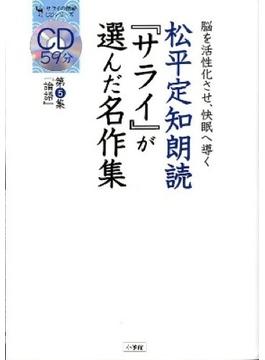 松平定知朗読『サライ』が選んだ名作集 5