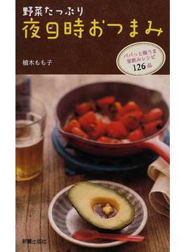 野菜たっぷり夜9時おつまみ パパっと極うま家飲みレシピ126品