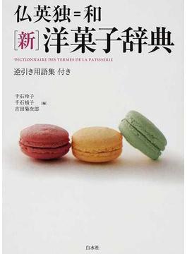 仏英独=和〈新〉洋菓子辞典
