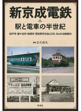 新京成電鉄 駅と電車の半世紀 松戸市・鎌ケ谷市・船橋市・習志野市を結ぶ26.5kmの沿線案内