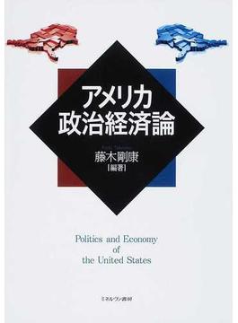 アメリカ政治経済論