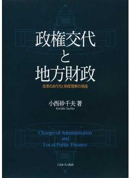 政権交代と地方財政 改革のあり方と制度理解の視座