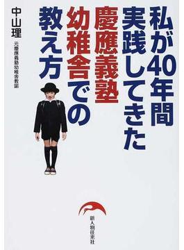 私が40年間実践してきた慶應義塾幼稚舎での教え方