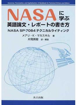 NASAに学ぶ英語論文・レポートの書き方 NASA SP−7084テクニカルライティング