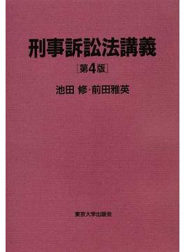 刑事訴訟法講義 第4版