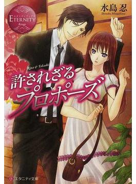 許されざるプロポーズ Rina & Takashi(エタニティ文庫)