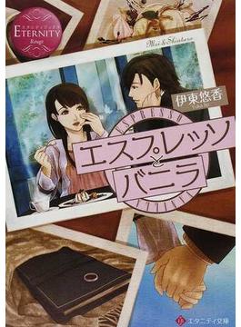 エスプレッソとバニラ Mei & Shintaro(エタニティ文庫)