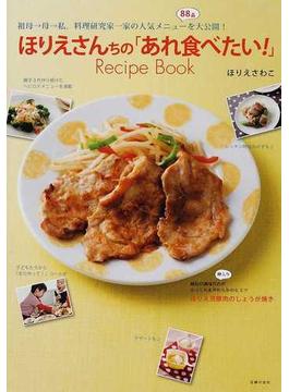 ほりえさんちの「あれ食べたい!」 祖母→母→私。料理研究家一家の人気メニュー88品を大公開! Recipe Book