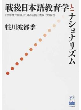 戦後日本語教育学とナショナリズム 「思考様式言説」に見る包摂と差異化の論理