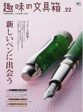 趣味の文具箱 文房具を愛し、人生を楽しむ本。 vol.22 新しいペンに出会う(エイムック)