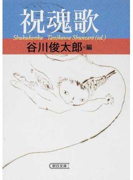 祝魂歌(朝日文庫)
