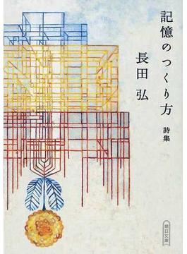 記憶のつくり方 詩集(朝日文庫)