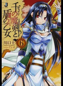 千の魔剣と盾の乙女 6(一迅社文庫)