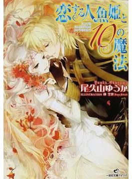 恋する人魚姫と10の魔法(一迅社文庫アイリス)