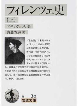 フィレンツェ史 上(岩波文庫)