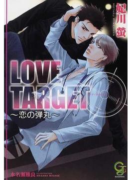 LOVE TARGET 恋の弾丸(ガッシュ文庫)