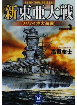 新東亜大戦 3 ハワイ沖大海戦(学研M文庫)