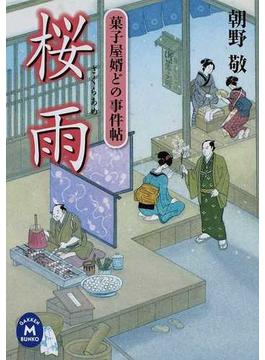 桜雨(学研M文庫)