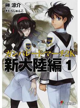 ガンパレード・マーチ2K新大陸編 1(電撃文庫)