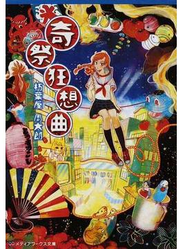奇祭狂想曲(メディアワークス文庫)