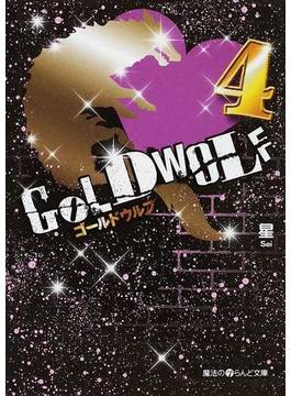 GOLD WOLF 4(魔法のiらんど文庫)