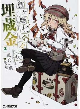 龍ケ嬢七々々の埋蔵金 2(ファミ通文庫)