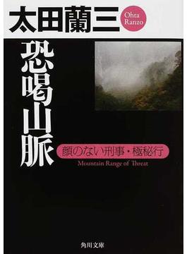 恐喝山脈(角川文庫)
