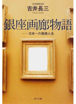 銀座画廊物語 日本一の画商人生(角川文庫)