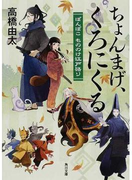 ちょんまげ、くろにくる(角川文庫)