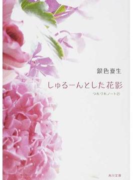 しゅるーんとした花影(角川文庫)