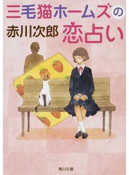 三毛猫ホームズの恋占い(角川文庫)