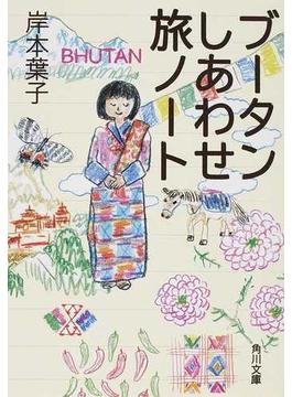 ブータンしあわせ旅ノート(角川文庫)