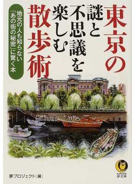 東京の謎と不思議を楽しむ散歩術 地元の人も知らない「あの街の秘密」に驚く本(KAWADE夢文庫)