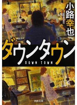 ダウンタウン(河出文庫)