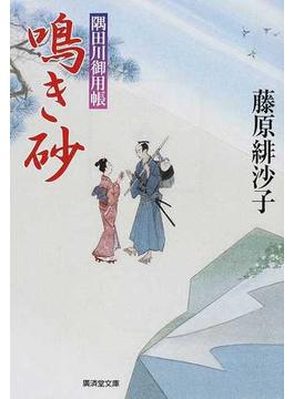 鳴き砂(廣済堂文庫)