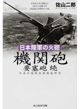 機関砲(光人社NF文庫)