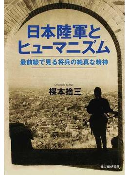 日本陸軍とヒューマニズム 最前線で見る将兵の純真な精神(光人社NF文庫)