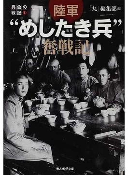 """陸軍""""めしたき兵""""奮戦記(光人社NF文庫)"""