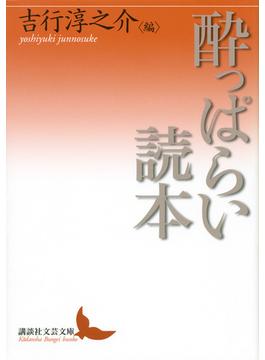 酔っぱらい読本 正(講談社文芸文庫)
