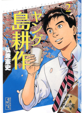 ヤング島耕作 2(講談社漫画文庫)