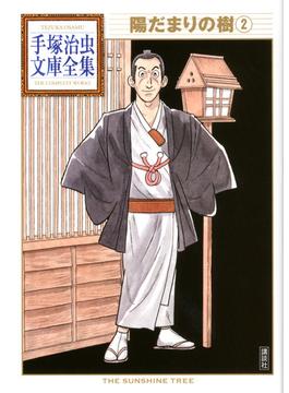陽だまりの樹 2(手塚治虫文庫全集)