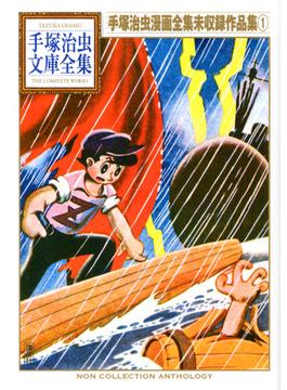 手塚治虫漫画全集未収録作品集 1(手塚治虫文庫全集)