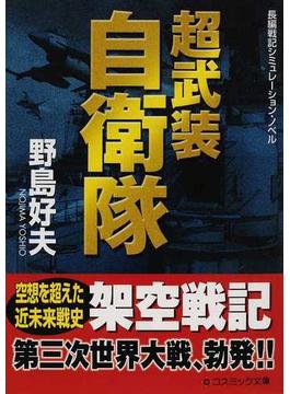 超武装自衛隊 長編戦記シミュレーション・ノベル(コスミック文庫)