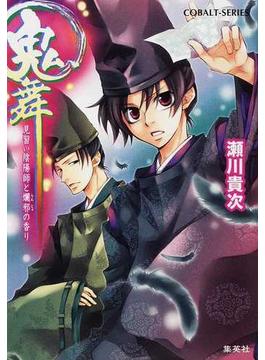 鬼舞 5 見習い陰陽師と爛邪の香り(コバルト文庫)