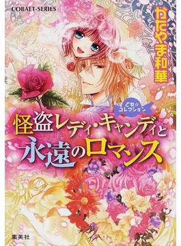 怪盗レディ・キャンディと永遠のロマンス(コバルト文庫)